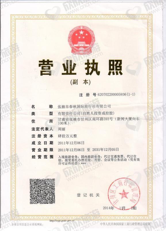 张掖市春秋国际旅行社有限公司营业执照