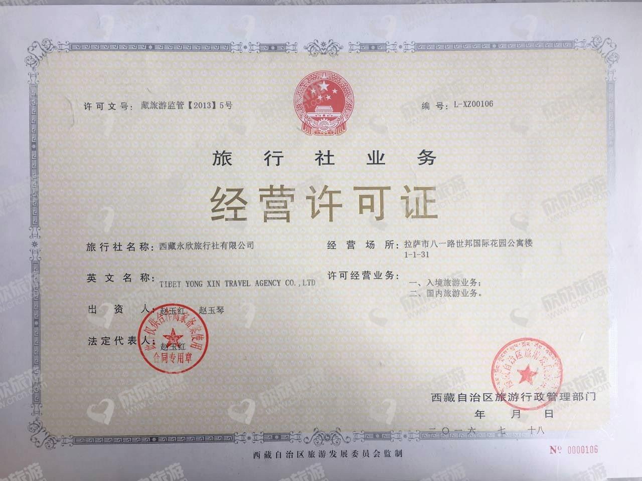 西藏永欣旅行社有限公司经营许可证