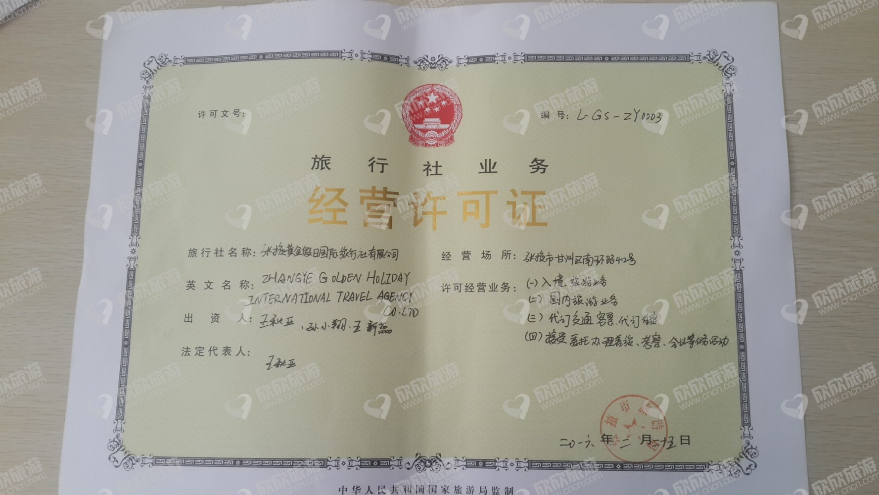 张掖黄金假日国际旅行社有限公司经营许可证