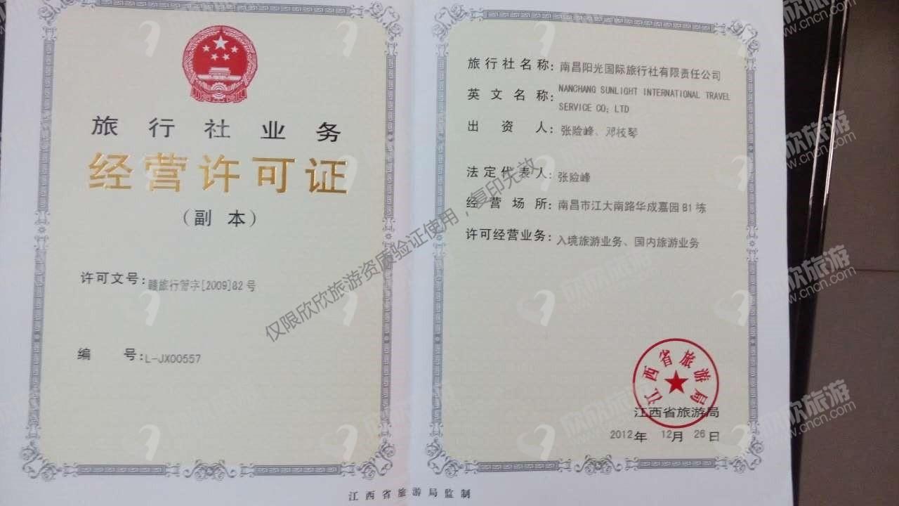 南昌阳光国际旅行社有限责任公司经营许可证