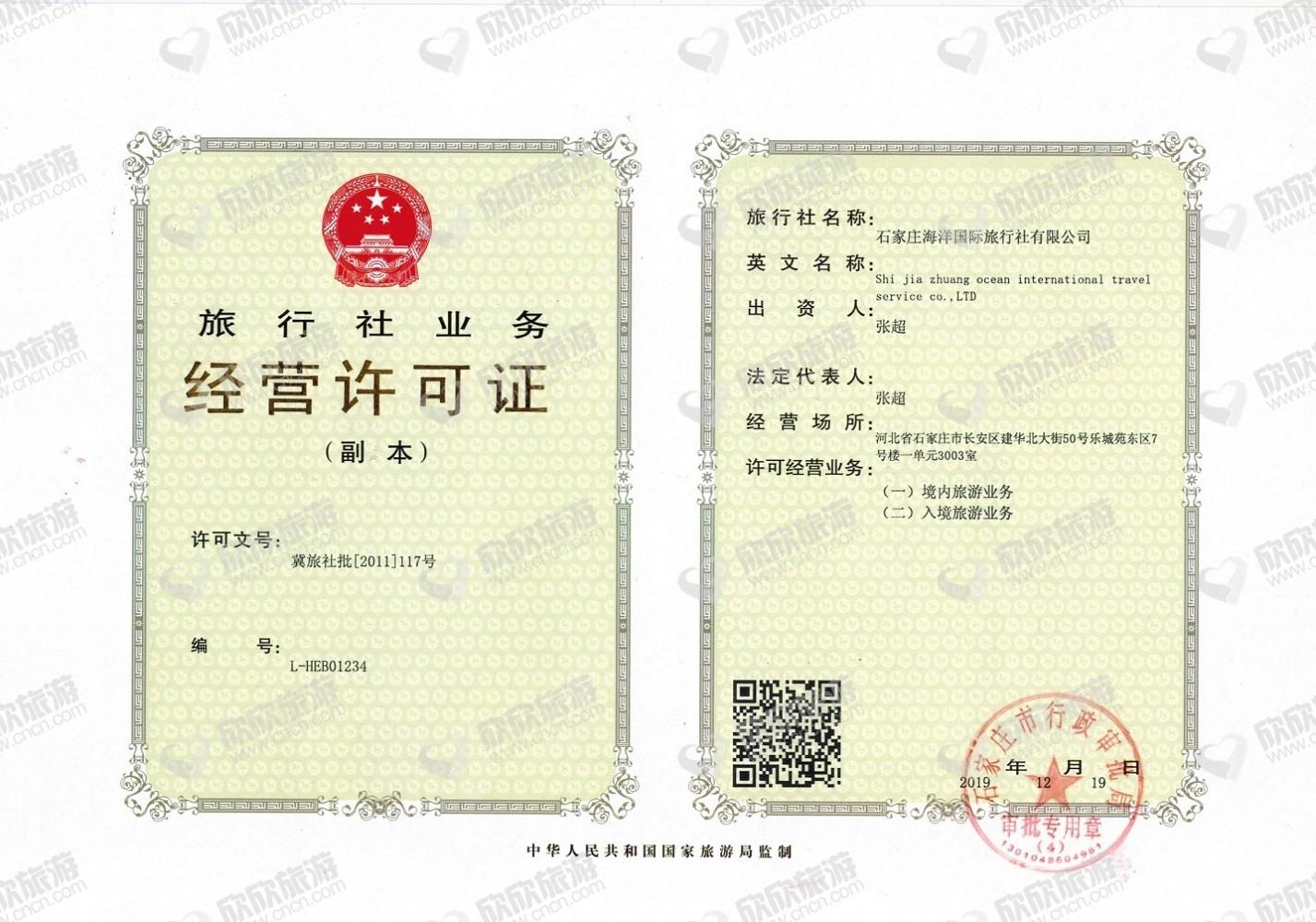石家庄海洋国际旅行社有限公司经营许可证