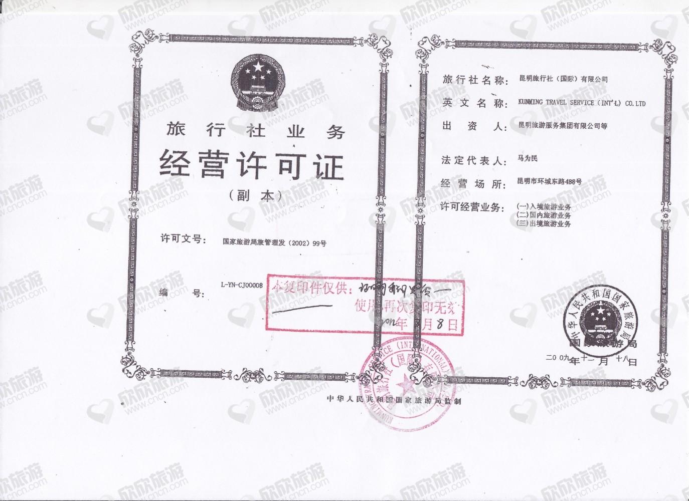 昆明旅行社(国际)有限公司销售中心经营许可证