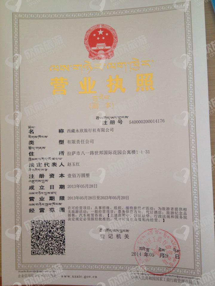 西藏永欣旅行社有限公司营业执照