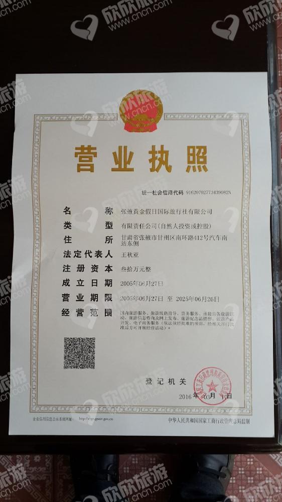 张掖黄金假日国际旅行社有限公司营业执照