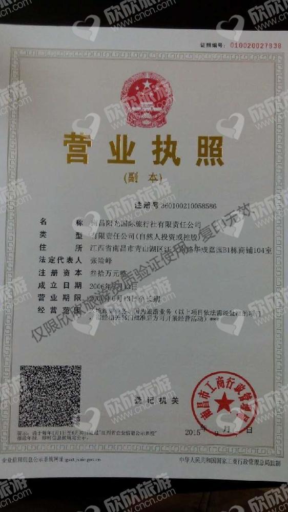南昌阳光国际旅行社有限责任公司营业执照