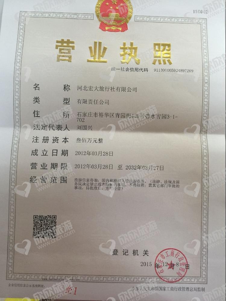 河北宏大旅行社有限公司营业执照