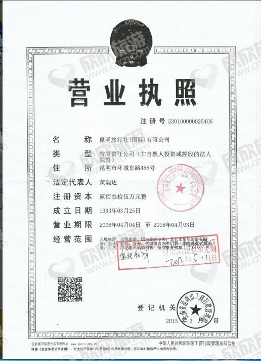 昆明旅行社(国际)有限公司销售中心营业执照