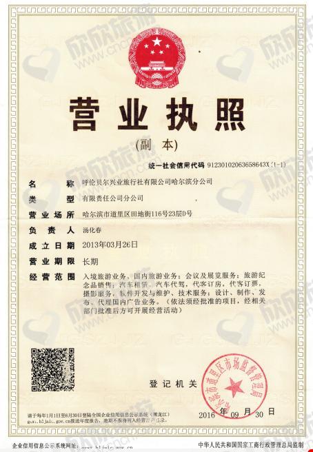 呼伦贝尔兴业旅行社有限公司哈尔滨分公司营业执照