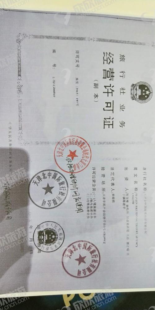 天津北中国际旅行社有限公司时代大厦门市部经营许可证