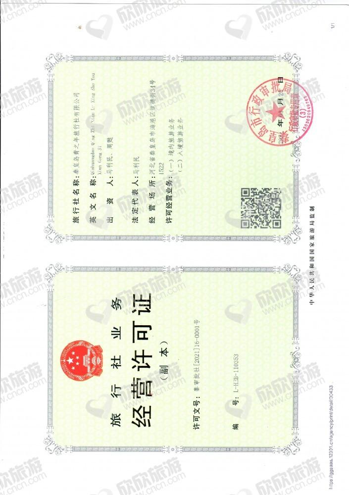 秦皇岛青之年旅行社有限公司经营许可证