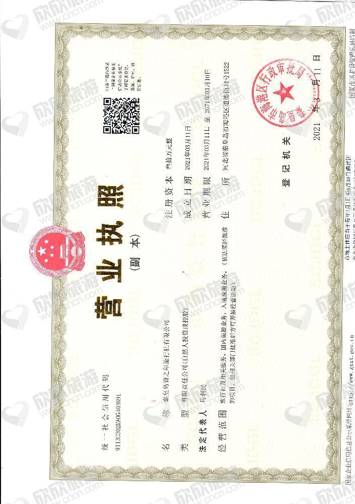 秦皇岛青之年旅行社有限公司营业执照