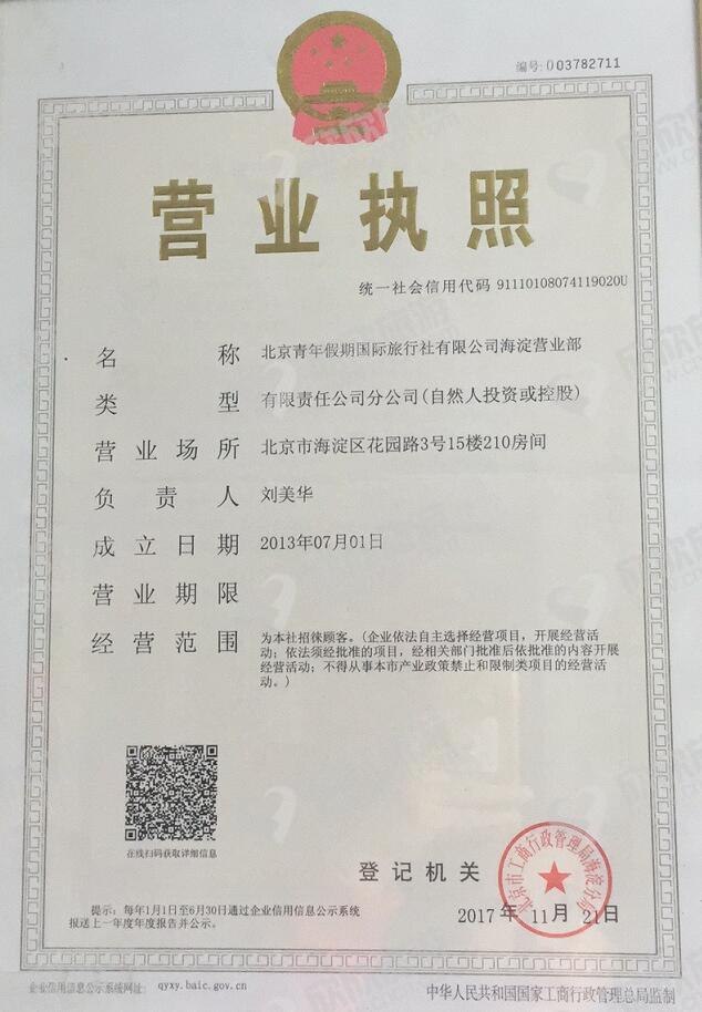 北京青年假期国际旅行社有限公司海淀营业部营业执照