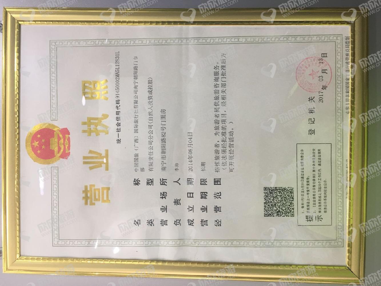 中国国旅(广西)国际旅行社有限公司南宁朝阳路门市部营业执照