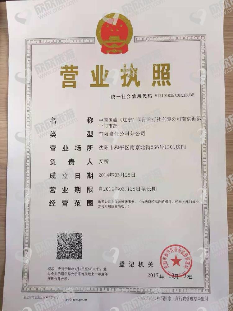 中国国旅(辽宁)国际旅行社有限公司南京街第一门市部营业执照