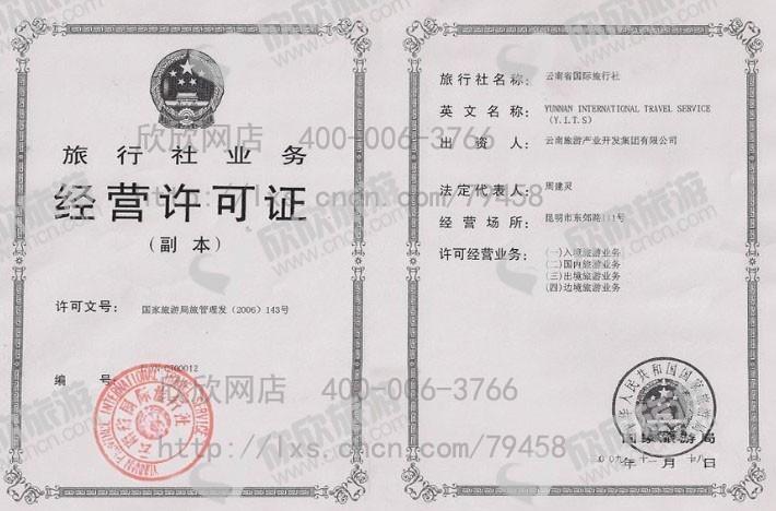 云南省国际旅行社经营许可证