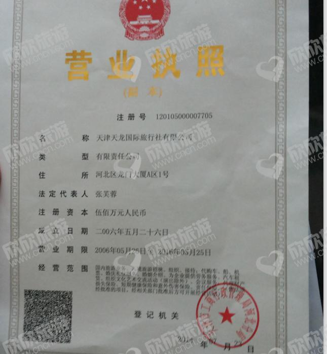 天津天龙国际旅行社有限公司营业执照