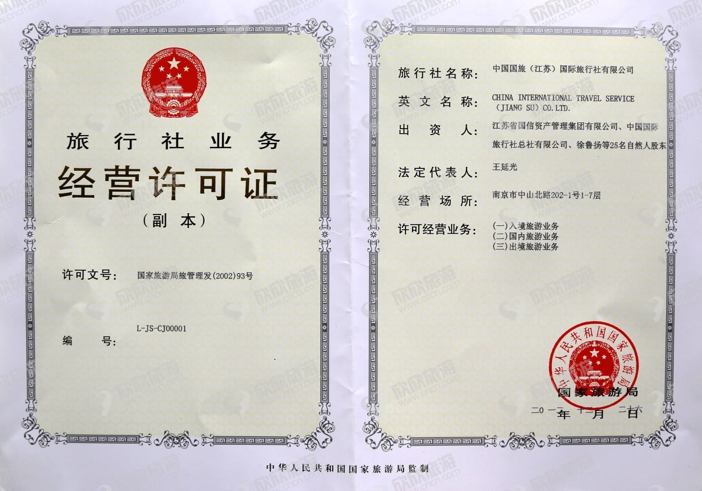 经营许可证_中国国旅(江苏)国际旅行社