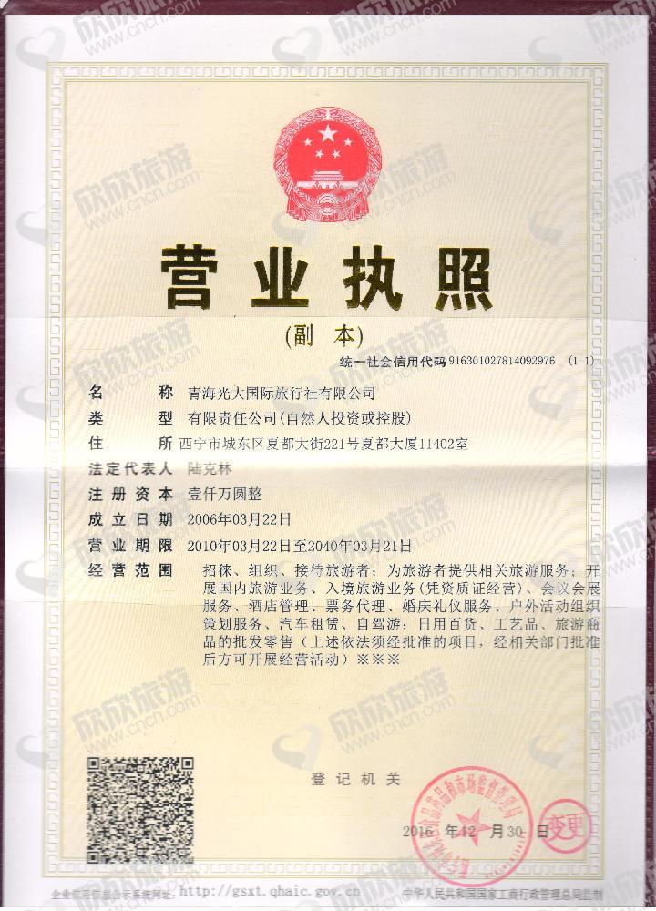 青海光大国际旅行社有限公司营业执照