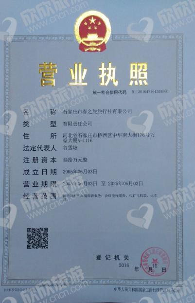 石家庄市春之旅旅行社有限公司营业执照
