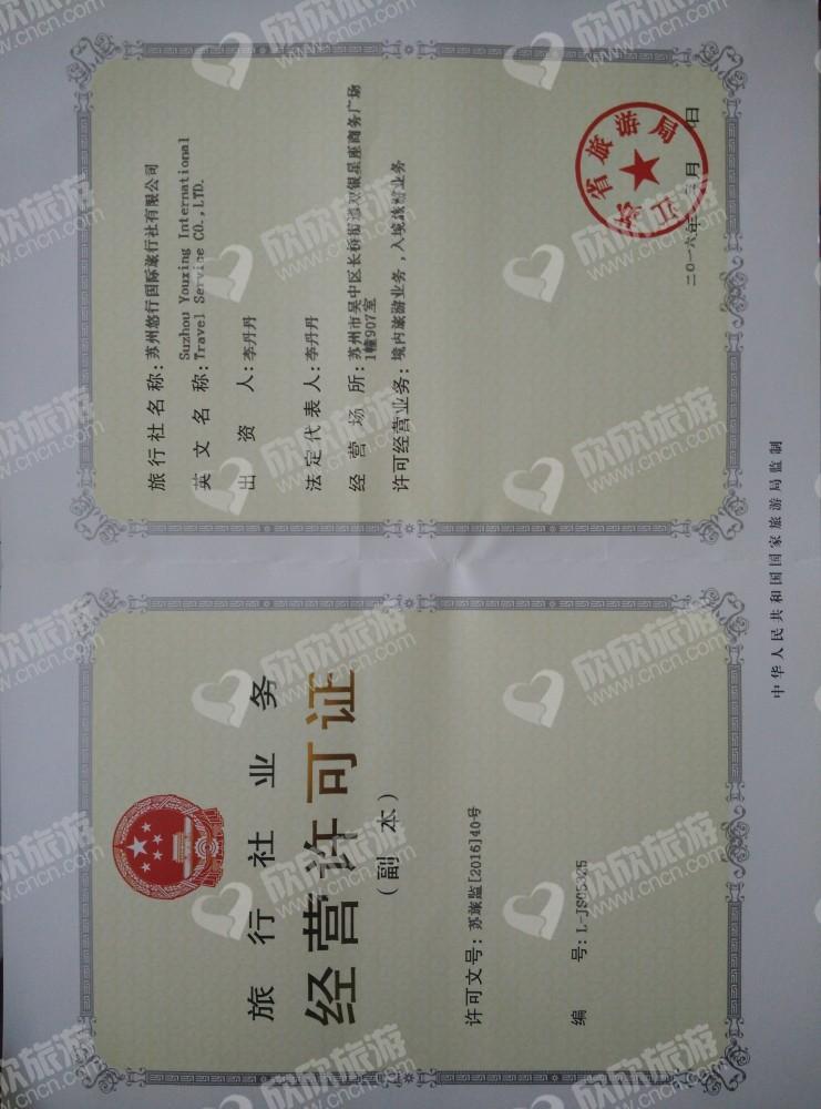 苏州悠行国际旅行社有限公司经营许可证