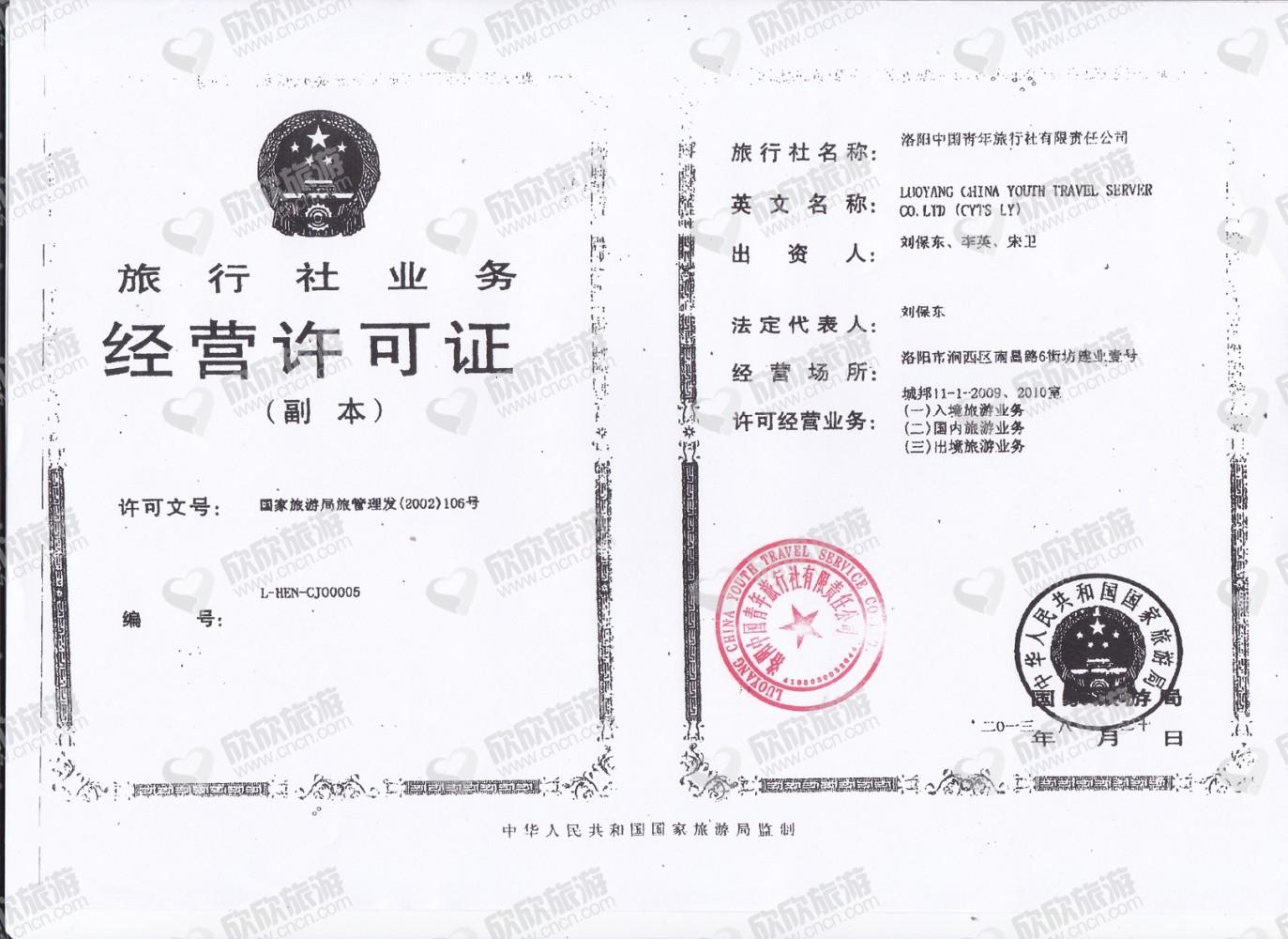洛阳中国青年旅行社有限责任公司宝龙大厦门市部经营许可证