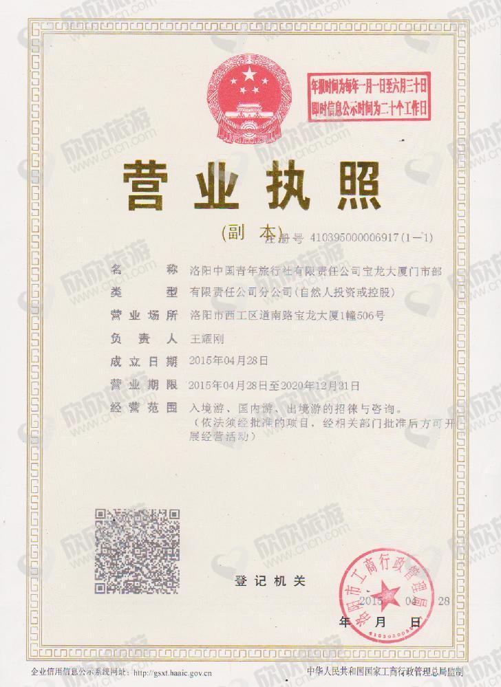 洛阳中国青年旅行社有限责任公司宝龙大厦门市部营业执照