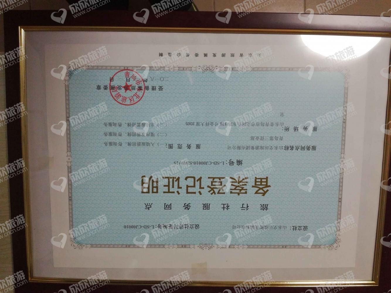 山东交运旅游集团有限公司青岛第三营业部经营许可证