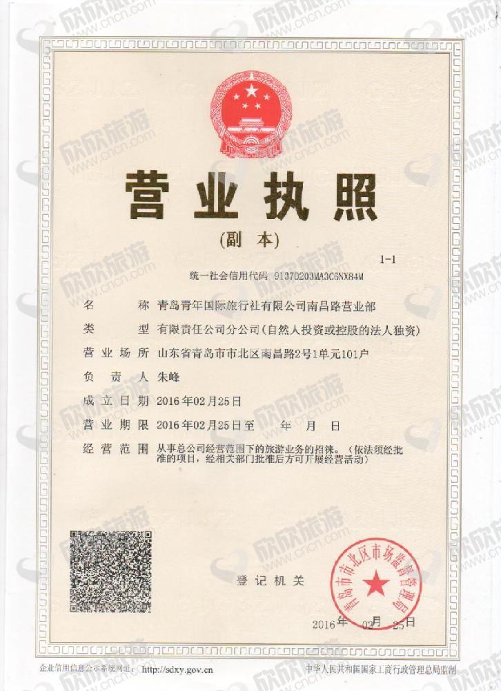 青岛青年国际旅行社有限公司南昌路营业部营业执照