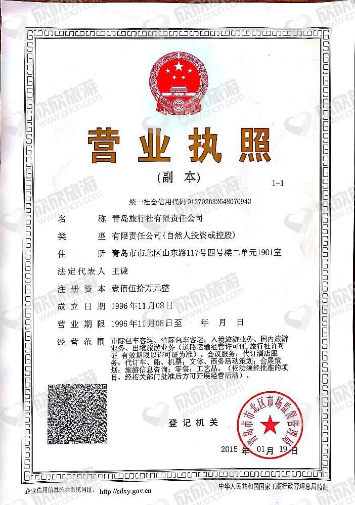 青岛青年国际旅行社有限公司营业执照