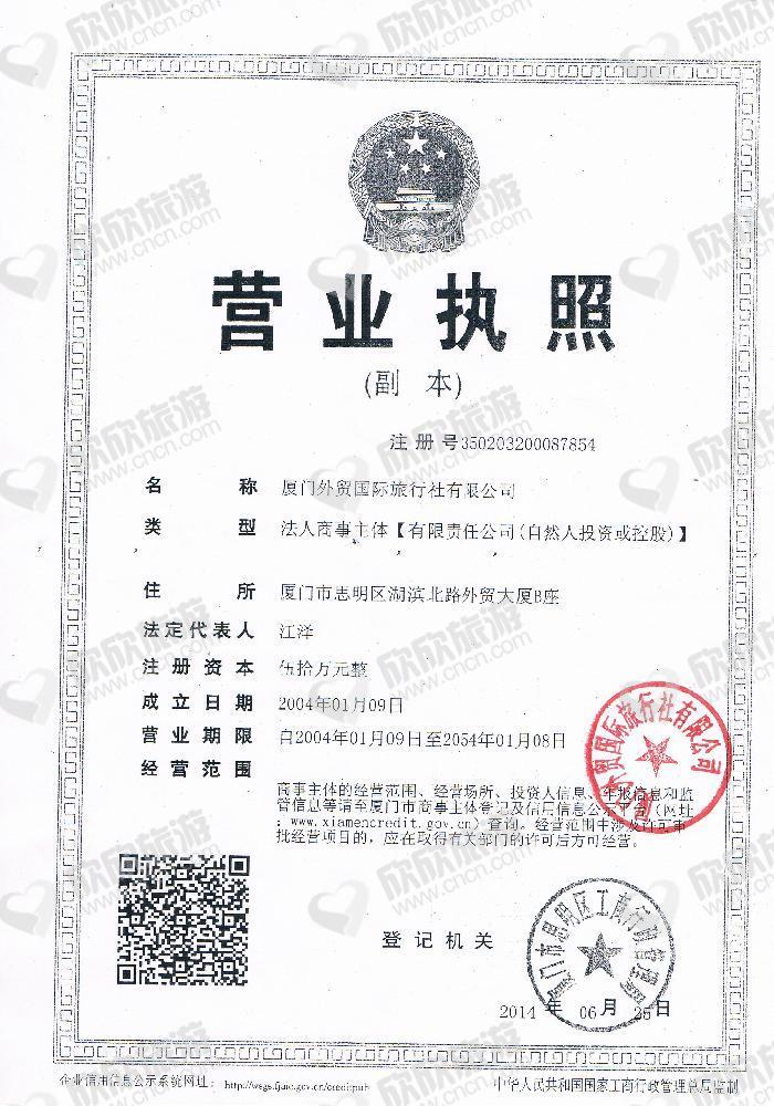 厦门外贸国际旅行社有限公司营业执照
