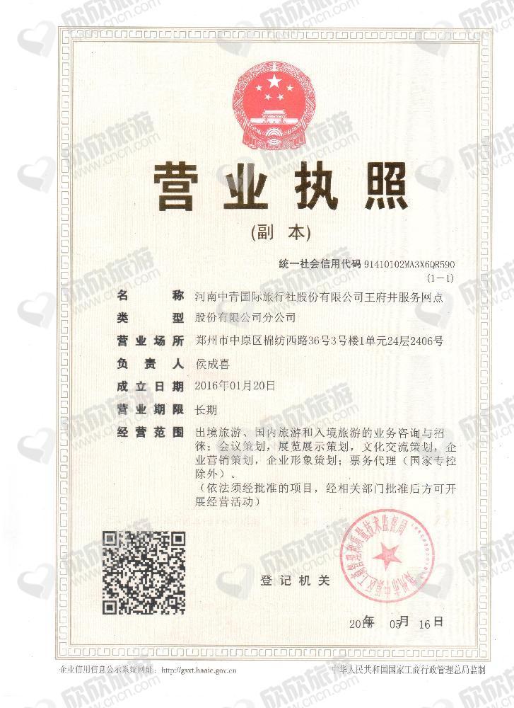 河南中青国际旅行社股份有限公司王府井服务网点营业执照