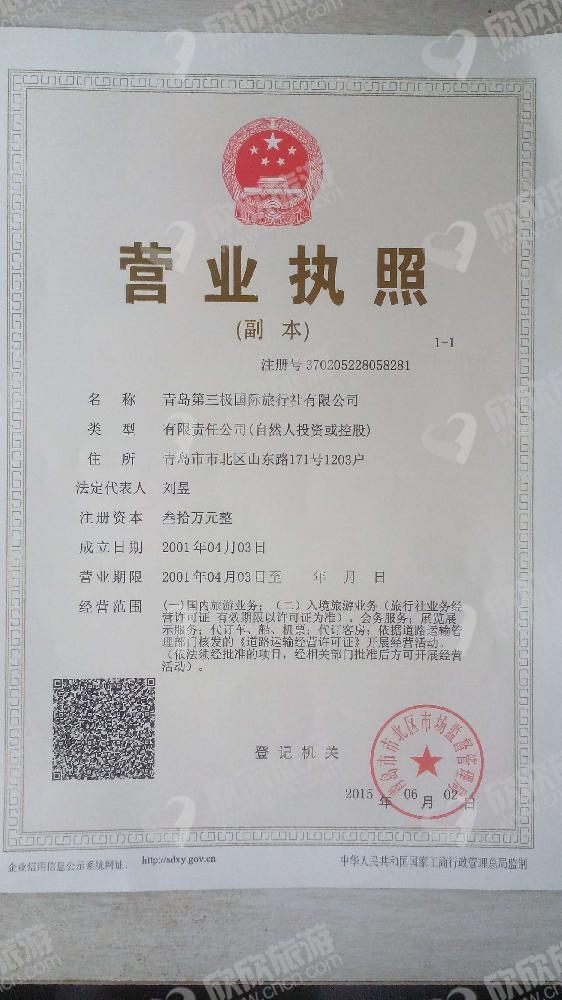 青岛第三极国际旅行社有限公司营业执照