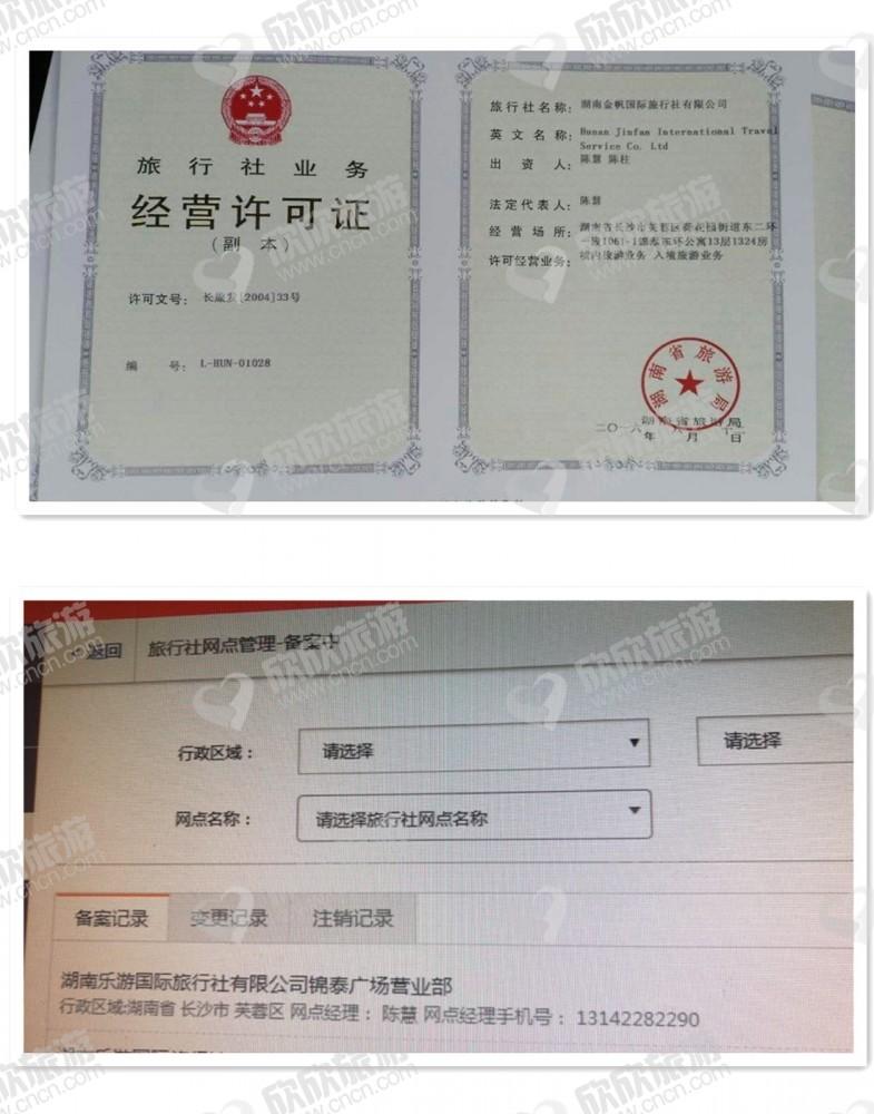 湖南金帆国际旅行社有限公司经营许可证