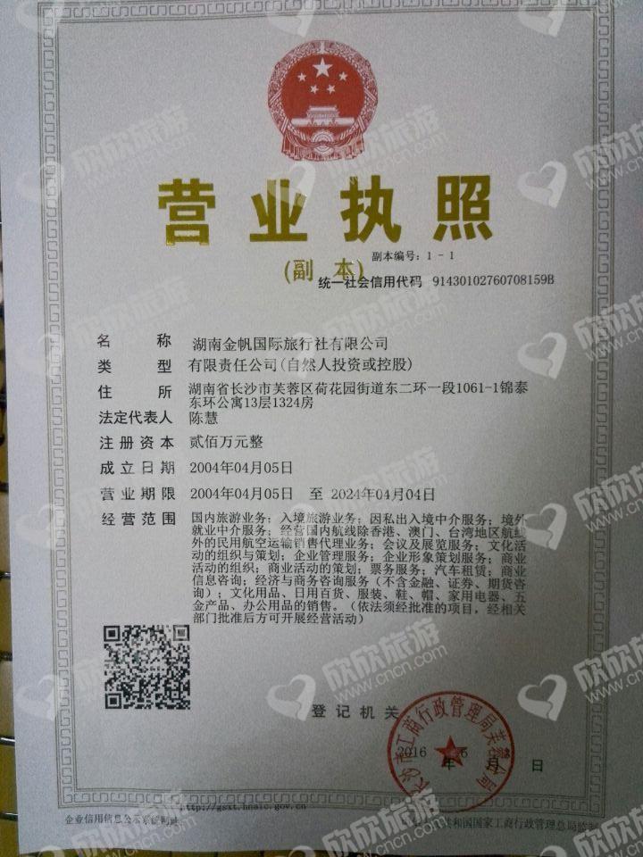 湖南金帆国际旅行社有限公司营业执照