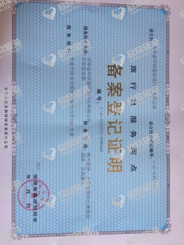 吉林省环球国际旅行社有限公司平阳营业部经营许可证