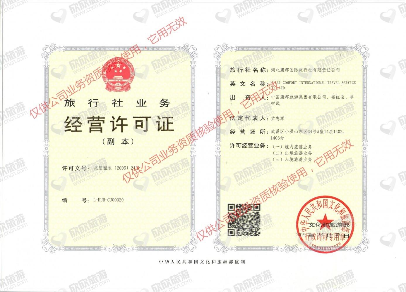 湖北康辉国际旅行社有限责任公司经营许可证