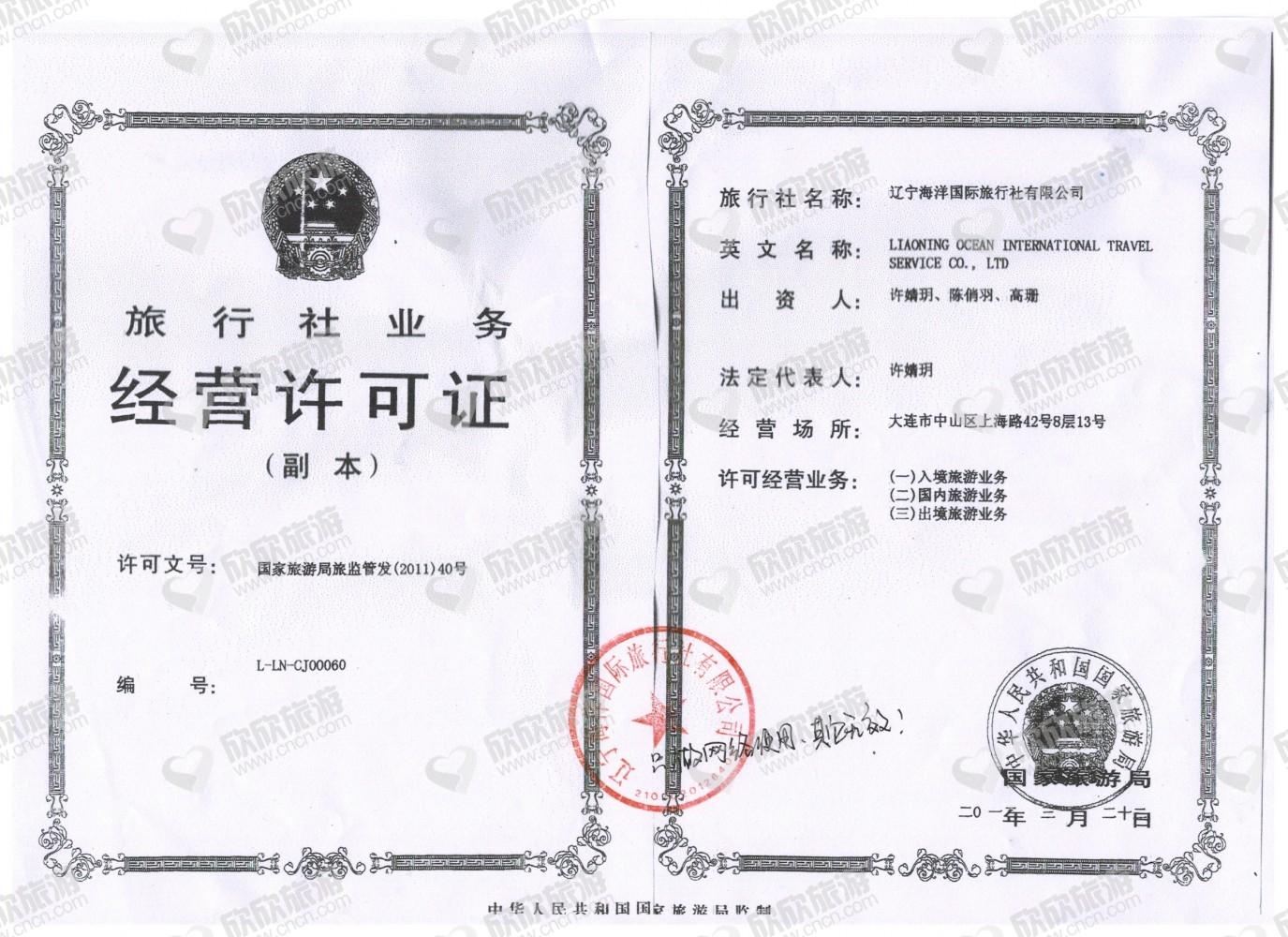 辽宁海洋国际旅行社有限公司经营许可证
