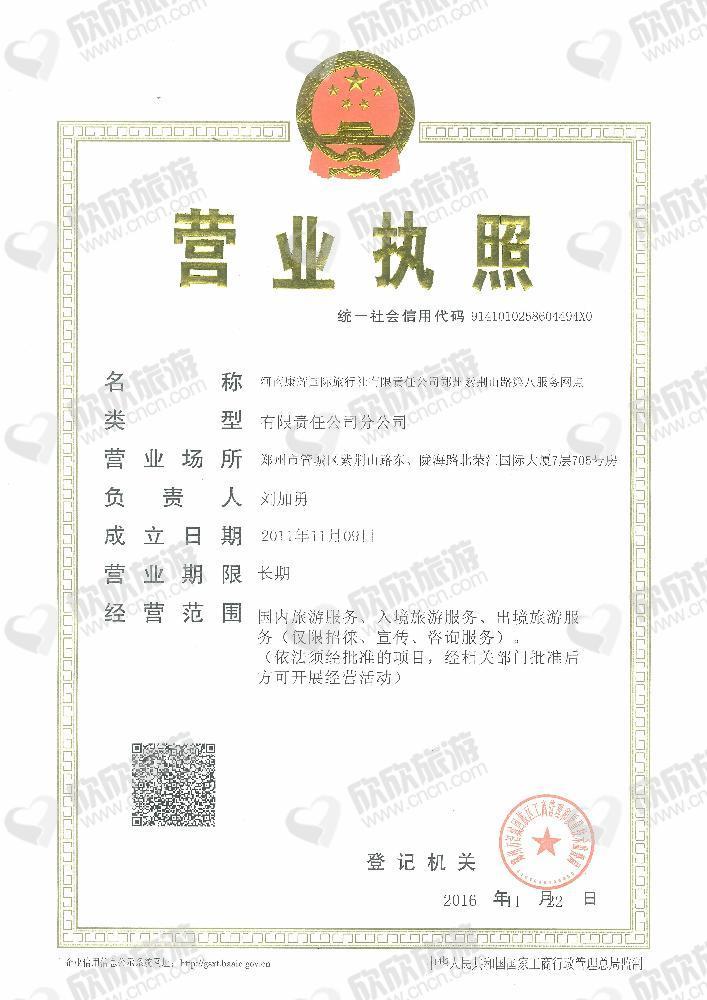河南康辉国际旅行社有限责任公司郑州紫荆山路第八服务网点营业执照