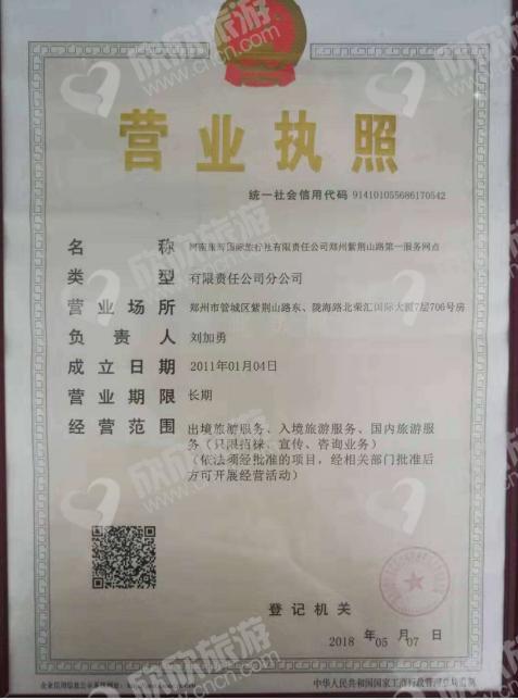 河南康辉国际旅行社有限责任公司郑州紫荆山路第一服务网点营业执照