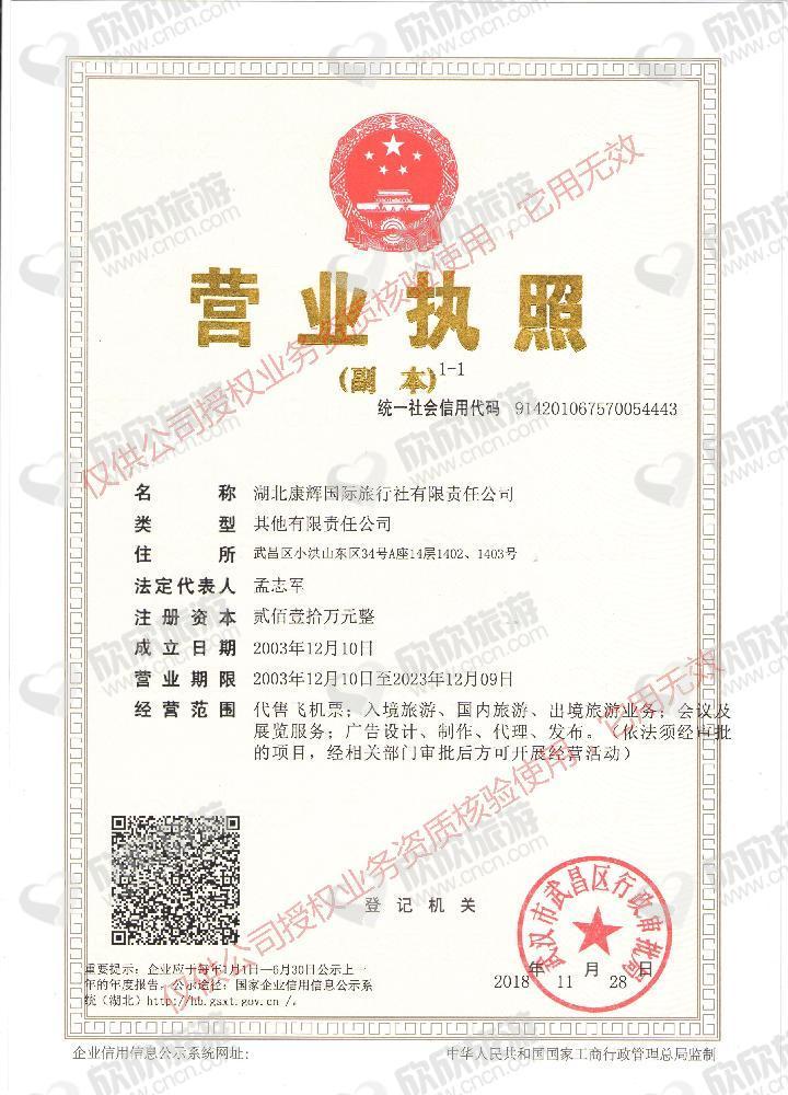 湖北康辉国际旅行社有限责任公司营业执照