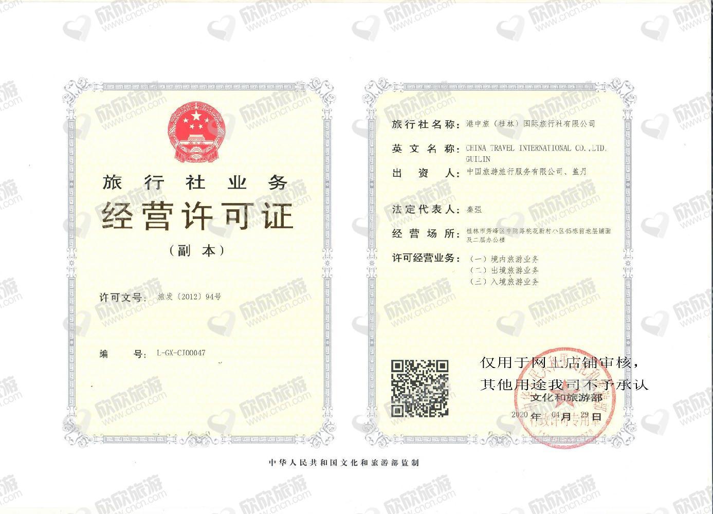 港中旅(桂林)国际旅行社有限公司经营许可证