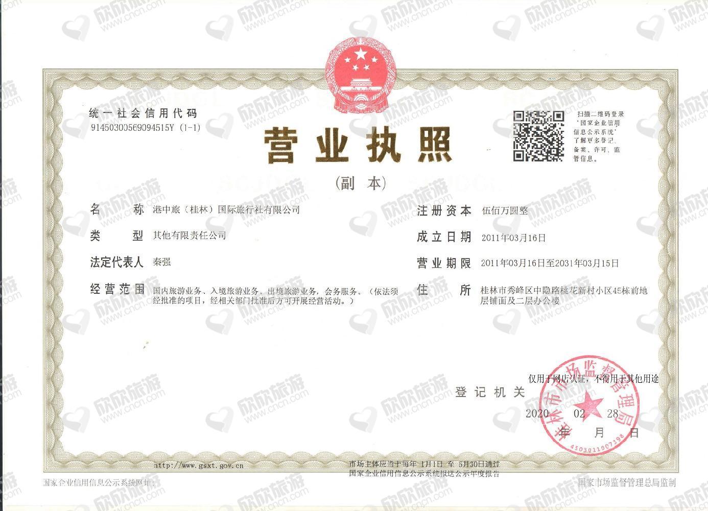 港中旅(桂林)国际旅行社有限公司营业执照
