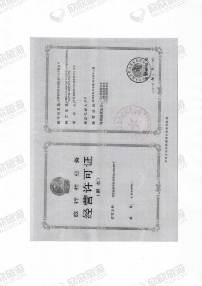 中国康辉苏州国际旅行社有限公司宝带西路营业部经营许可证