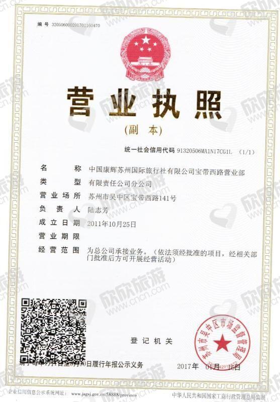 中国康辉苏州国际旅行社有限公司宝带西路营业部营业执照