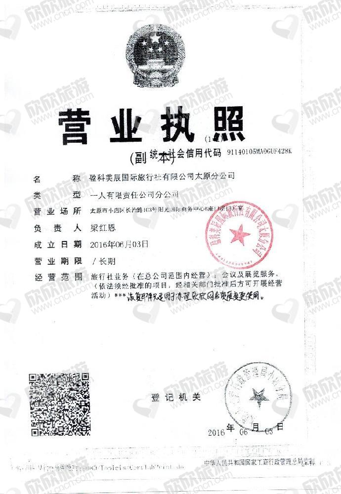 盈科美辰国际旅行社有限公司太原分公司营业执照