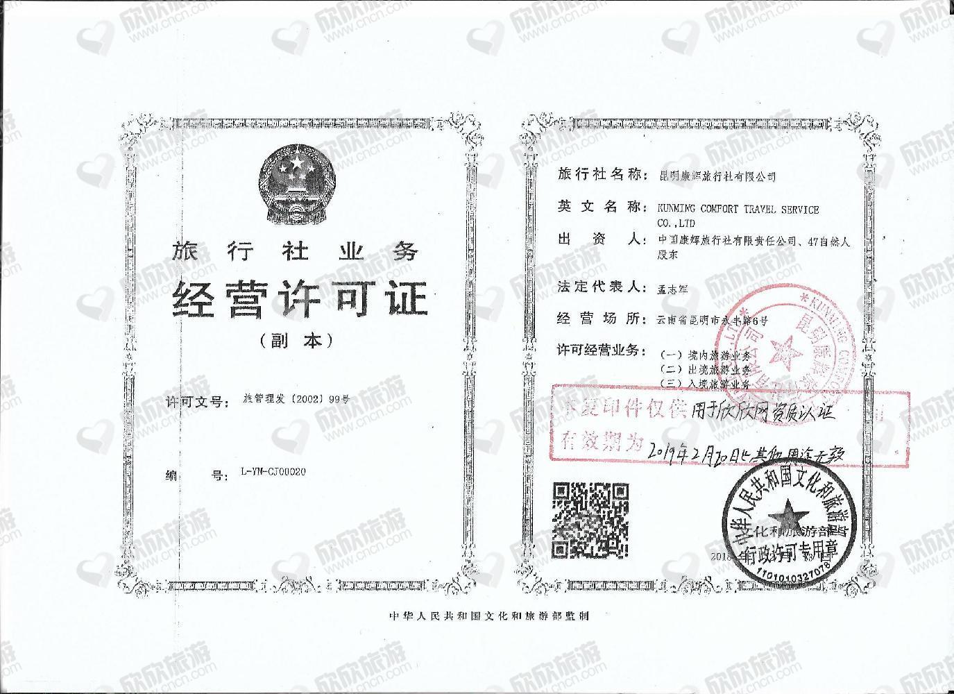 昆明中国国际旅行社有限公司经营许可证