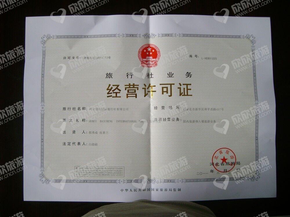 河北佰程国际旅行社有限公司经营许可证