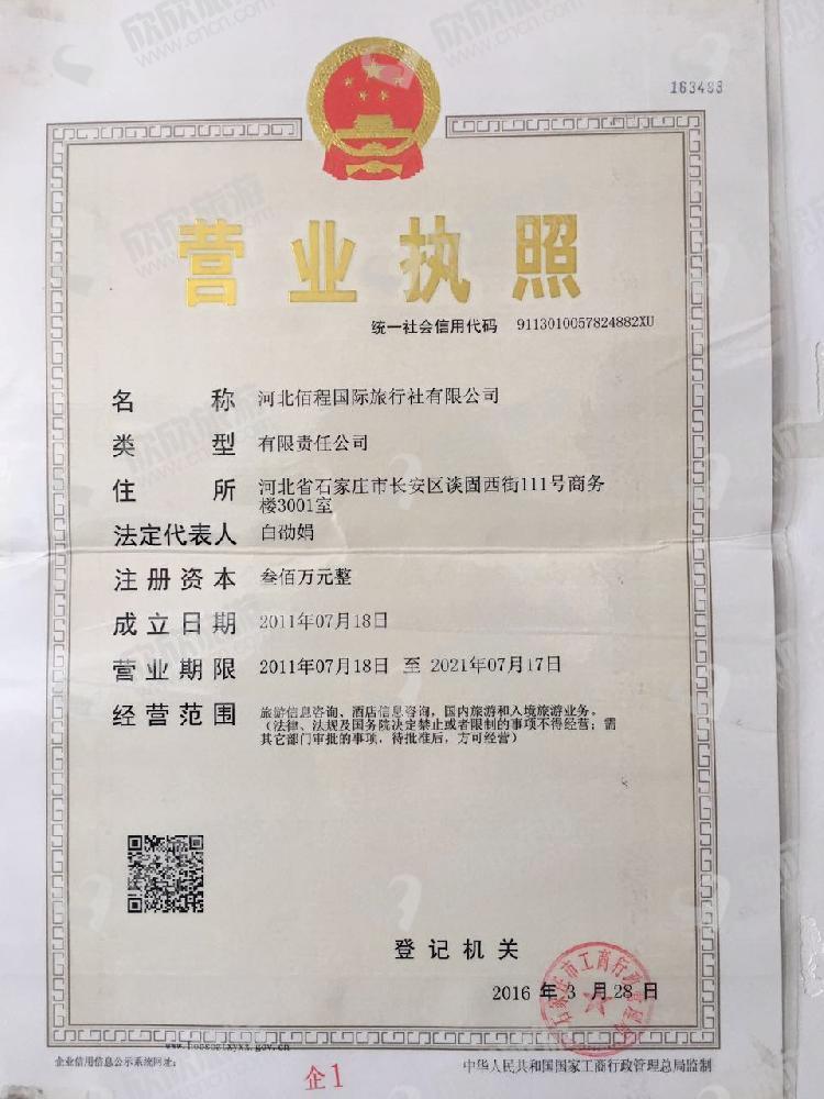 河北佰程国际旅行社有限公司营业执照