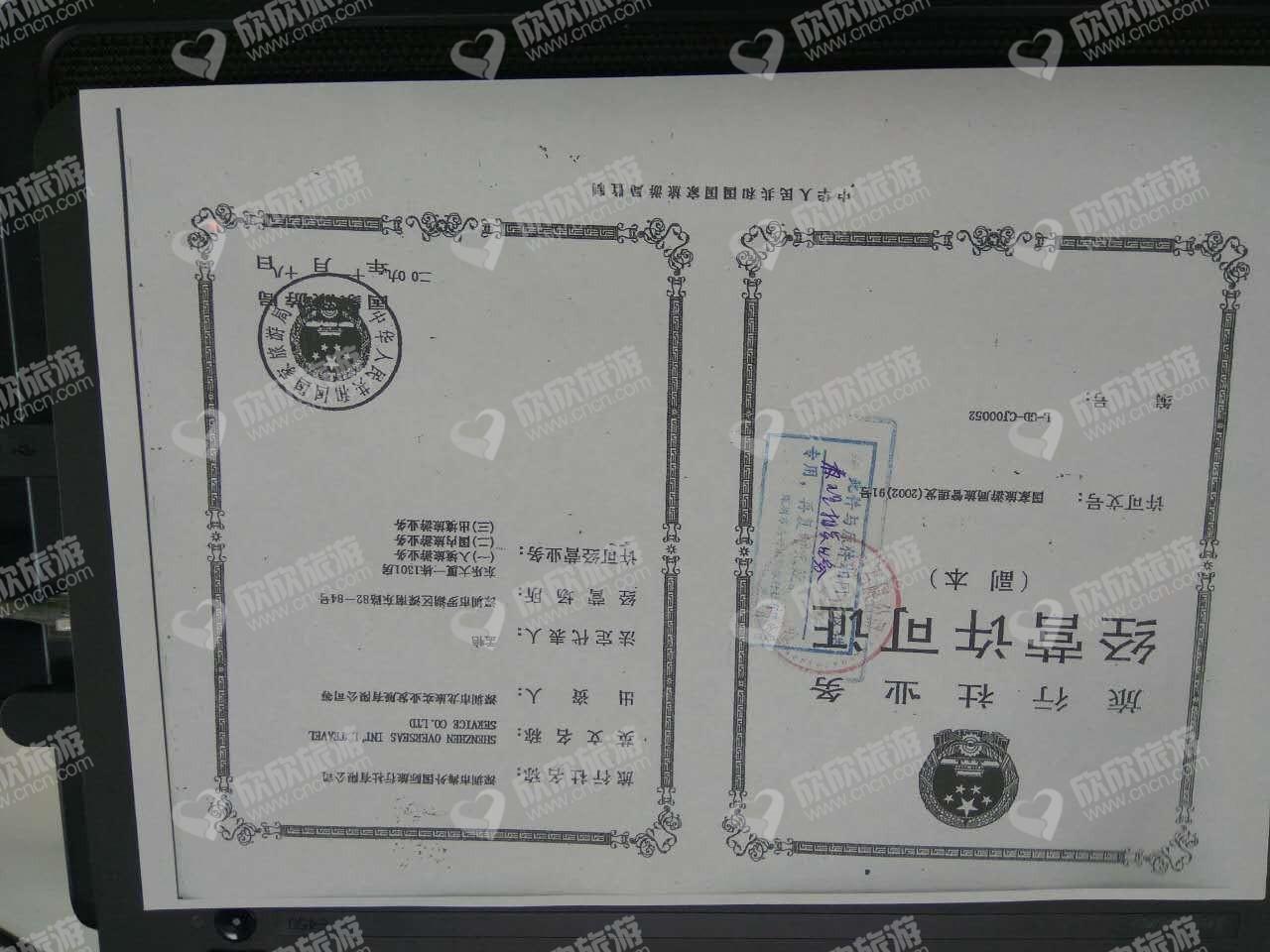 深圳市海外国际旅行社有限公司经营许可证