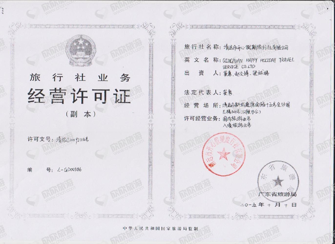 清远市开心假期旅行社有限公司经营许可证